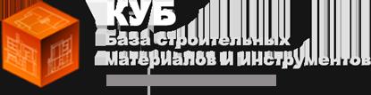 КУБ - База стройматериалов и инструмента